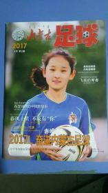 内蒙古足球2017.2
