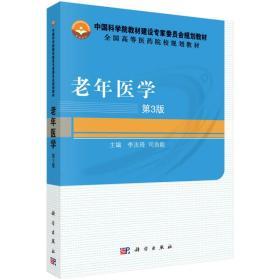 老年医学(第3版)