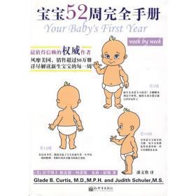 宝宝52周完全手册