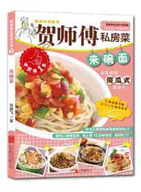 贺师傅私房菜系列:来碗面