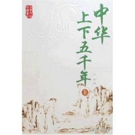 中华上下五千年(上下)