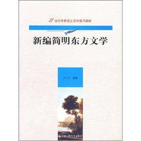 新编简明东方文学