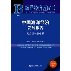 海洋经济蓝皮书:中国海洋经济发展报告(2015~2018)