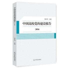 中国高校党的建设报告.2016