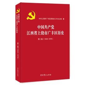 中国共产党江西省上饶市广丰区历史?第二卷,1949-1978