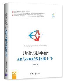 Unity3D平台AR与VR开发快速上手 吴雁涛 清华大学出版社 9787