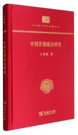 中华现代学术名著丛书:中国官僚政治研究(精装本)