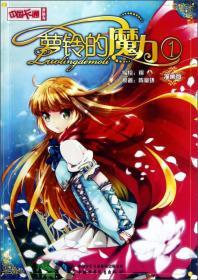 中国卡通·萝铃的魔力·漫画书1