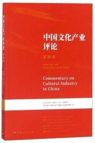 中国文化产业评论(第25卷)