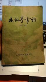 太极拳常识+二十四式太极拳共两册合售