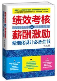 绩效考核与薪酬激励精细化设计必备全书