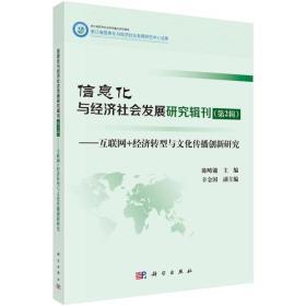 信息化与经济社会发展研究辑刊:互联网+经济转型与文化传播创新研究:第2辑