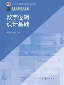 工程教育系列教材·教育部CDIO工程教育试点教材:数字逻辑设计基础