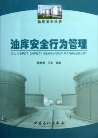 油库安全行为管理
