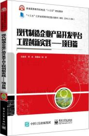 现代制造企业产品开发平台工程创新实践