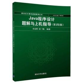 二手正版Java程序设计题解与上机指导第四版) 辛运帏 清华大学9787302478263