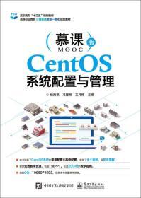 CentOS系统配置与管理