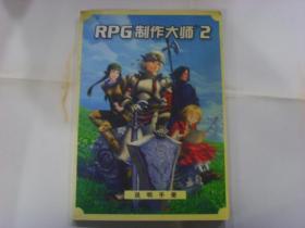 RPG制作大师2  说明手册.