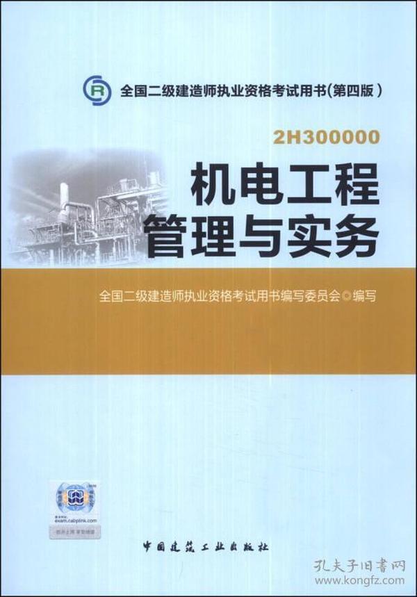 全国二级建造师执业资格考试用书:机电工程管理与实务(第四版)