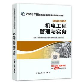 机电工程管理与实务9787112214549