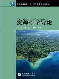 资源科学导论  史培军 周涛 王静爱  高等教育出版社  9787040241112