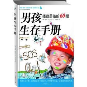 男孩生存手册:拯救男孩的60招