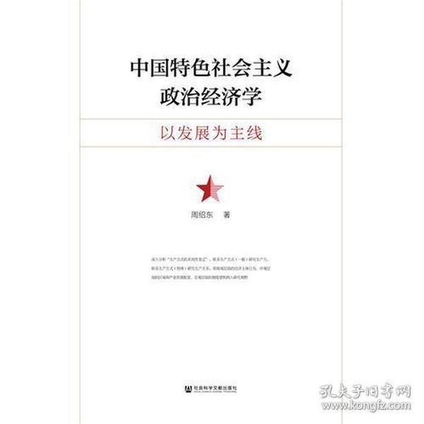 中国特色社会主义政治经济学:以发展为主线