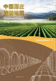 中国酒庄旅游地图