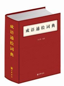 成语通检词典