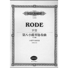 罗德第8小提琴协奏曲:e小调(小提琴与钢琴版)