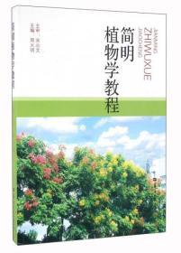 简明植物学教程 9787562271154