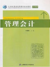 管理会计 牛彦秀 上海财经大学出版