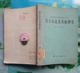正版8新 值分布论及其新研究 杨乐著 科学出版社 1982年8月1版1印