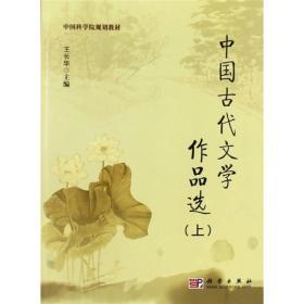 【正版书籍】中国古代文学作品选