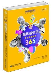 正版新书越玩越快乐:亲子益智游戏365(0~1岁)
