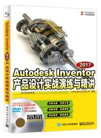 Autodesk Inventor2017产品设计实战演练与精讲北京兆迪科技有限公司 编著