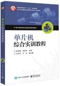 单片机综合实训教程——IAP15W4K58S4