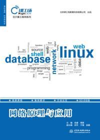 网络原理与应用/云计算工程师系列
