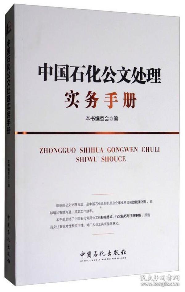 中国石化公文处理实务手册