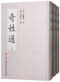 【正版现货】奇姓通(全3册)16开精装