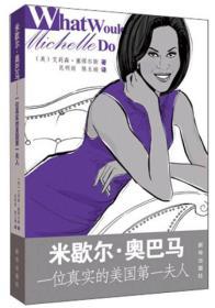 正版微残-米歇尔.奥巴马 一位真实的美国第一夫人CS9787516603819