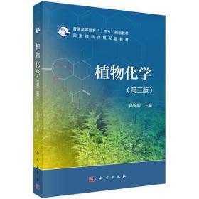 植物化学(第三版)