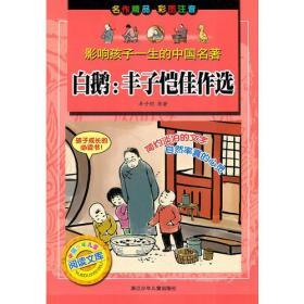 白鹅--丰子恺佳作选(彩图注音)/影响孩子一生的中国名著