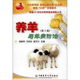 养羊与羊病防治(第3版)