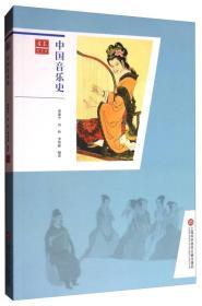 合众艺术馆:中国音乐史
