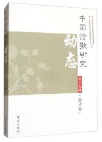 中国诗歌研究.第十九辑.新诗卷