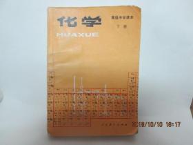 化学【高级中学课本  下册】