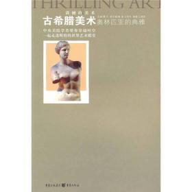 古希腊美术:奥林匹亚的典雅