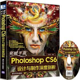 正版二手正版突破平面PhotoshopCS6设计与制作深度剖析清华大学出版社9787有笔记