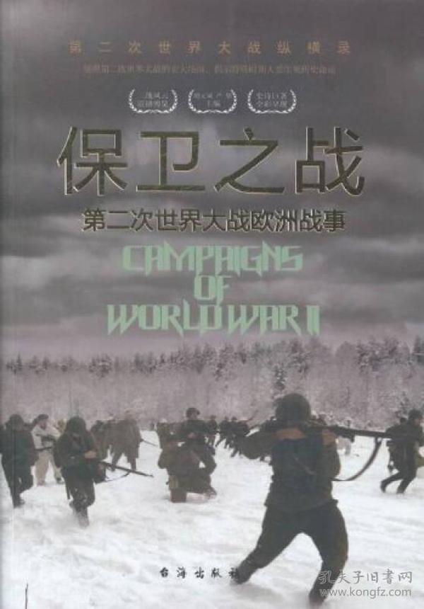 保卫之战:第二次世界大战欧洲战事第二次世界大战纵横录